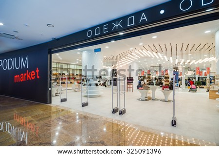 MOSCOW, RUSSIA - November 5, 2014 - Hi end store at the shopping mall RIO - stock photo