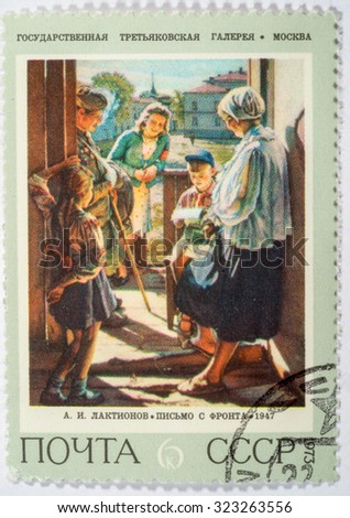 Moscow, Russia - October 3, 2015: A stamp printed in USSR shows a picture of small group of people who receved a letter from front war, in the The State Tretyakov Gallery circa 1973. - stock photo