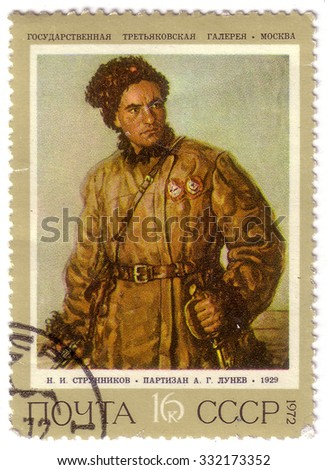 Moscow, Russia - October 3, 2015: A stamp printed in USSR shows a picture of The State Tretyakov Gallery - Partisan, circa 1972. - stock photo