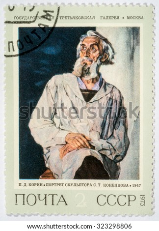 Moscow, Russia - October 3, 2015: A stamp printed in USSR shows a portrait of sculptor in The State Tretyakov Gallery, circa 1973. - stock photo