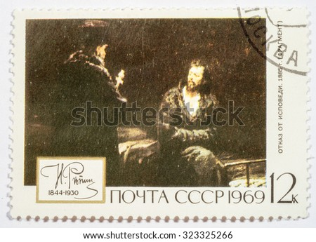 """Moscow, Russia - October 3, 2015: A stamp printed in USSR shows paint by Repin """"Refusal of Confession"""" circa 1969. - stock photo"""