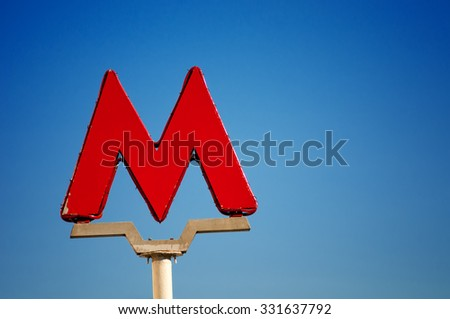 "MOSCOW, RUSSIA - OCTOBER 06, 2015: Letter ""M"" - the symbol of the Moscow Metro on blue sky background - stock photo"