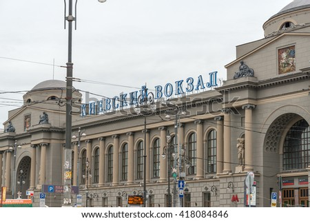 MOSCOW, RUSSIA - SEPTEMBER 3, 2015: Building of the Kiyevsky railway station in Moscow at cloudy day. Kiyevsky railway terminal is one of the nine railway terminals of Moscow, Russia. Close-up view.