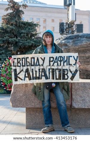 MOSCOW, RUSSIAN FEDERATION - APRIL 30: Picket. Translation of slogan: Freedom to Rafis Kashapov. Evening, April 30, 2016, Lubyanka Square, Moscow, Russia . - stock photo
