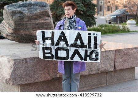 MOSCOW, RUSSIAN FEDERATION - APRIL 30: Picket. Translation of slogan from Ukrainian: Freedom to Nadezhda. Evening, April 30, 2016, Lubyanka Square, Moscow, Russia . - stock photo