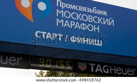 MOSCOW, RUSSIAN FEDERATION - SEPTEMBER 25, 2016: Moscow Marathon, symbol of the end of war and the beginning of peace. Luzhniki Stadium, poster about open  place of start / finish of the sport event.