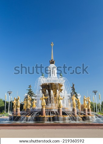 MOSCOW - September 2014: Fountain of Friendship of Peoples on the OCE, in September 2014, Moscow, Russia  - stock photo