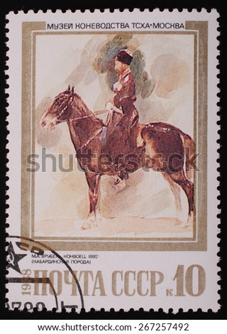 Moscow, USSR-CIRCA 1988: Postage stamp edition Mail USSR shows image of the painting Konvoets artist Mikhail Vrubel - stock photo