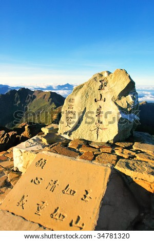 mt. Jade , acme of Taiwan