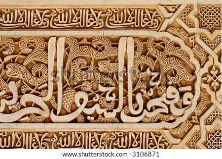Muslim Epigraphs and Inscription in the Alhambra, Granada, Spain. - stock photo