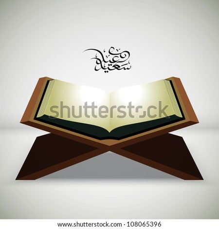 Muslim Qur'an - stock photo