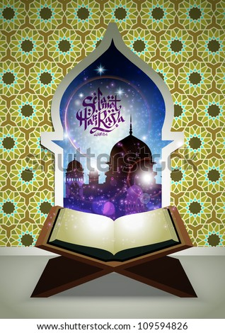 Muslim Ramadan Element Translation: Peaceful Celebration of Eid ul-Fitr, The Muslim Festival that Marks The End of Ramadan. - stock photo
