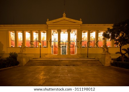 National and Kapodistrian University of Athens - Greece - stock photo