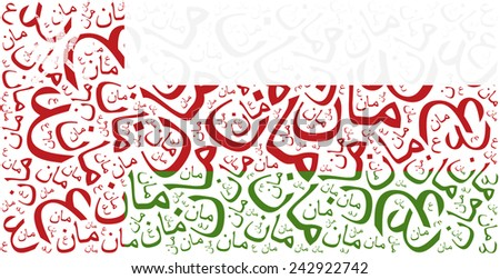 National flag of Oman. Word cloud illustration. Arabic inscription stands: Oman. - stock photo