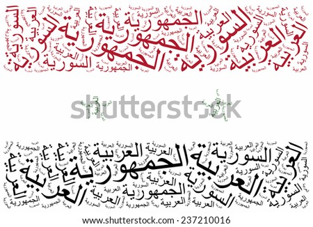 National flag of Syria. Word cloud illustration. Arabic inscription stands: Republic of Syria. - stock photo