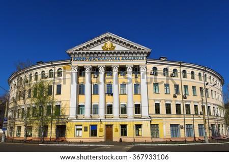National University of Kyiv-Mohyla Academy (NaUKMA), a national, coeducational research university located in Kiev, Ukraine. - stock photo