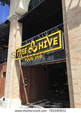 Negros Oriental, Philippines; December 27, 2017: The entrance of the Tree Hive Food Hub in Dumaguete City. Inside are several stalls that offer a variety of food dishes and an open air dining area.
