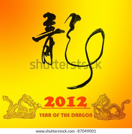 New year decoration with dragon art of 2012