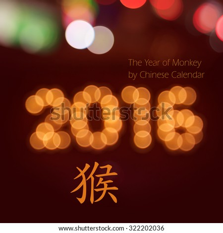 new year greeting card made of colorful bokeh digits in shape of 2016 on red background with copy space. Chinese  hieroglyph for monkey - stock photo