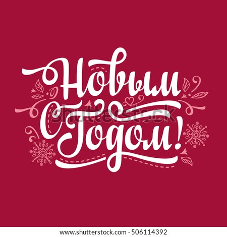 New Year message. Lettering composition with phrase in Russian language. Warm wishes for happy holidays in Cyrillic. English translation: Happy New Year. Raster