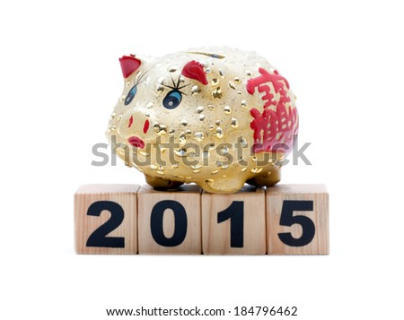 New Year 2015:  piggy bank and building blocks - stock photo