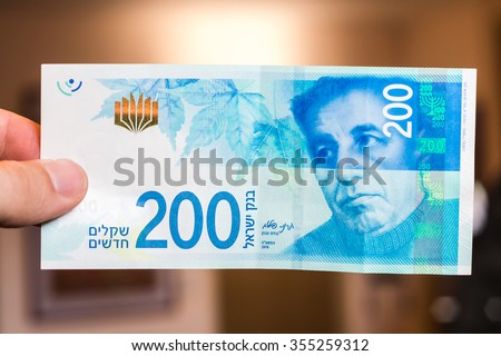 newly issued two hundred israeli new shakel bill depicting Israeli poet Nathan Alterman