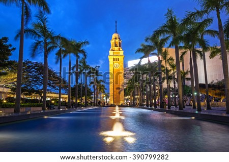Night view Old Clock Tower in Hong Kong - stock photo