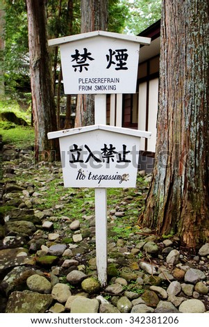 NIKKO, JAPAN - OCTOBER 5, 2015: Wooden sign in japanease style.It warning for no trespassing and no smoking at Toshogu shrine, Nikko, Tochigi, Japan. October 5 2015