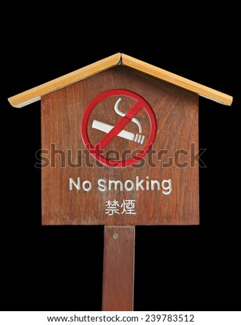 No smoking sign, handmade from wood isolated on black background - stock photo