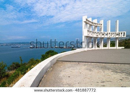 NOVOROSSIYSK, RUSSIA - JULY 18, 2009: Sign hero city of Novorossiysk with the  view on the city and the port in the background