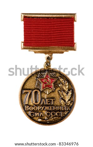 object on white - russian medal close up - stock photo