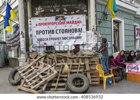 ODESSA, UKRAINE - April 9, 2016: People at protest. Protesters blocked entrance to Prokuratutu flammable debris. Protesters threaten arson. Actions neo-Nazi groups. Anti-government protests extremists - stock photo