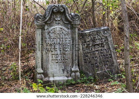 Odessa, Ukraine - November 4: Abandoned old graves at the historic Jewish cemetery in the 18th century Kodyma Odessa region of Ukraine. Selective focus. November 4, 2014 in Odessa, Ukraine