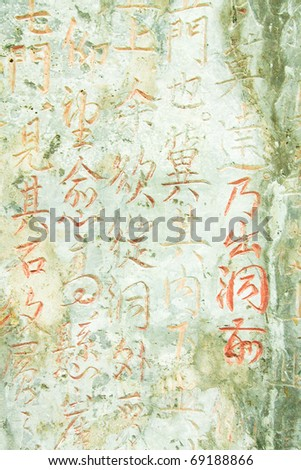 Old chinese text stone engraving - stock photo