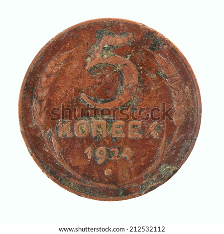 old coin of the USSR 15 kopeks 1956 1924 - stock photo