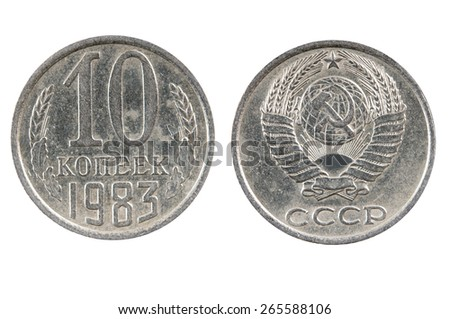 old coin of the USSR 10 kopeks 1983 - stock photo