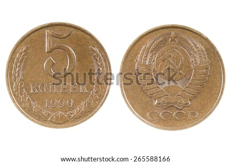 Old coin of the USSR 5 kopeks 1990 - stock photo