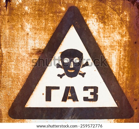 Old Gas sign (Cyrillic inscription) on the metal surface. Close up. - stock photo