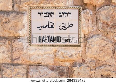 Old Jerusalem street sign. Ha-tamid street. Israel - stock photo