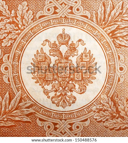 Old Russian money, details - stock photo