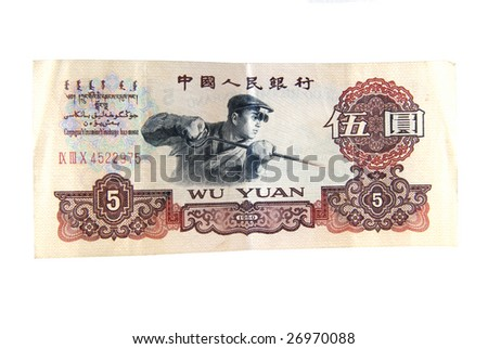 Old Yuan bills from China (1960)  isolated on white. - stock photo
