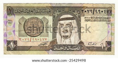 one saudi arabian riyal, banknote - stock photo