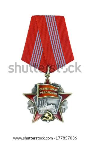 Order of the October Revolution on a white background.
