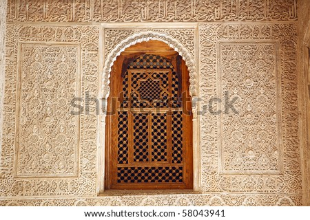 Ornate wall in Alhambra, Granada, Spain - stock photo