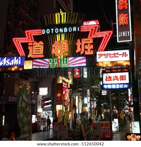 OSAKA, JAPAN - APRIL 25, 2012: People visit famous Dotonbori street on April 25, 2012 in Osaka, Japan. According to Tripadvisor Dotonbori is the 3rd best attraction to visit in Osaka.
