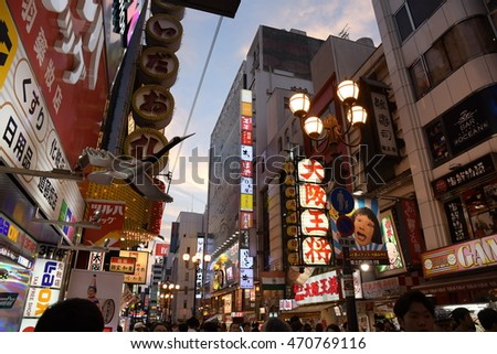 OSAKA, JAPAN - August 3, 2016 : Night view and amazing LED light displays of Dontonbori in Namba Osaka,Japan. Namba is well known as an entertainment area in Osaka.