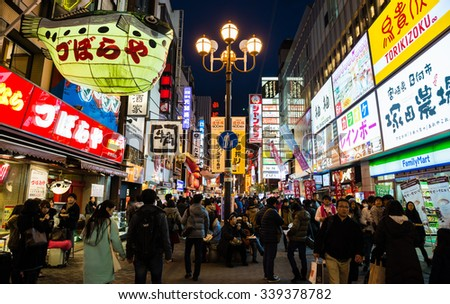 OSAKA, JAPAN - DECEMBER 31, 2014: Crowds of pedestrians at Dotonbori a busy shopping area.