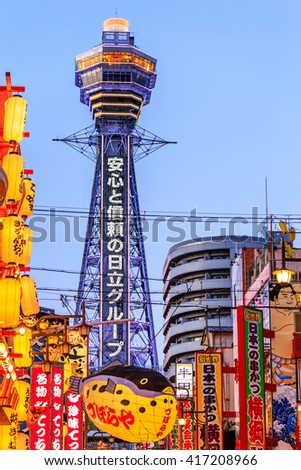 OSAKA,JAPAN- FEBRUARY 9:Night view of the neon advertisements Shinsekai on Feb 9, 2015 in Osaka, Japan.Is famous for its historic theatres,and restaurants, and its many neon and mechanised signs - stock photo