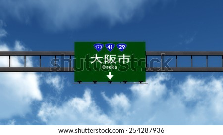 Osaka Japan Highway Sign Photorealistic 3D Illustration - stock photo