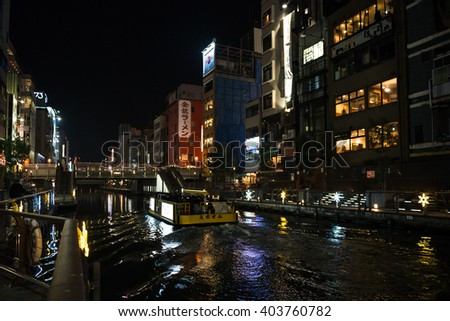 OSAKA, JAPAN - JANUARY 3, 2016: Dotonbori river cruise at night, Osaka.